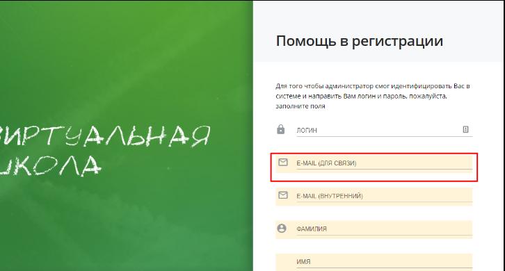 Страница для получения помощи в регистрации